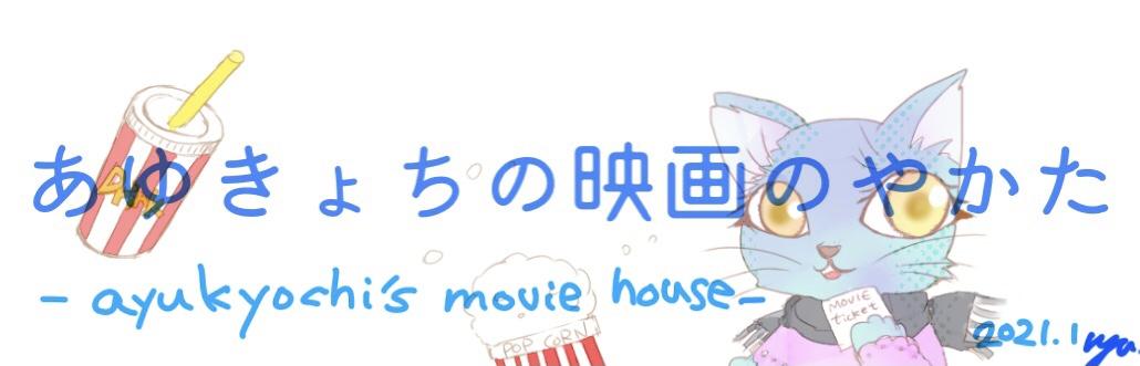 あゆきょちの映画の館